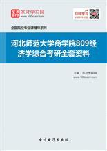 2018年河北师范大学商学院809经济学综合考研全套资料