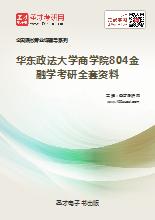 2018年华东政法大学商学院804金融学考研全套资料