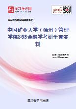 2020年中国矿业大学(徐州)管理学院863金融学考研全套资料