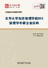 2019年北华大学经济管理学院832管理学考研全套资料
