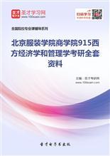 2019年北京服装学院商学院915西方经济学和管理学考研全套资料