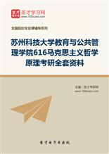 2019年苏州科技大学教育与公共管理学院616马克思主义哲学原理考研全套资料