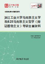 2019年浙江工业大学马克思主义学院625马克思主义哲学(辩证唯物主义)考研全套资料