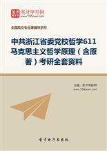 2021年中共浙江省委党校哲学611马克思主义哲学原理(含原著)考研全套资料