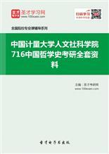 2018年中国计量大学人文社科学院716中国哲学史考研全套资料
