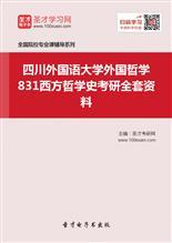 2018年四川外国语大学外国哲学831西方哲学史考研全套资料