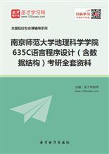 2019年南京师范大学地理科学学院635C语言程序设计(含数据结构)考研全套资料