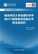 2020年南京师范大学地理科学学院852数据库系统概论考研全套资料