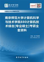 2019年南京师范大学计算机科学与技术学院880计算机技术综合[专业硕士]考研全套资料