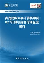 2018年青海民族大学计算机学院827计算机综合考研全套资料
