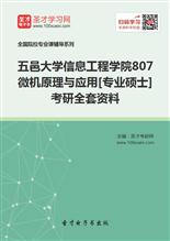 2017年五邑大学信息工程学院807微机原理与应用[专业硕士]考研全套资料