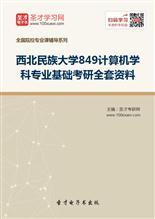 2020年西北民族大学849计算机学科专业基础考研全套资料
