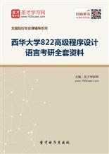 2017年西华大学822高级程序设计语言考研全套资料