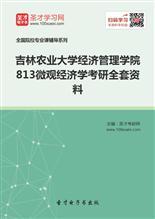 2018年吉林农业大学经济管理学院813微观经济学考研全套资料