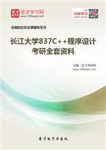2017年长江大学837C++程序设计考研全套资料
