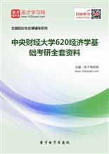 2018年中央财经大学620经济学基础考研全套资料