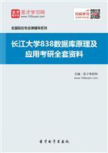 2019年长江大学838数据库原理及应用考研全套资料