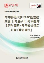 2020年华中师范大学873C语言程序设计[专业硕士]考研题库【历年真题+参考教材课后习题+章节题库】