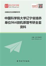 2020年中国科学院大学辽宁省培养单位964微机原理考研全套资料