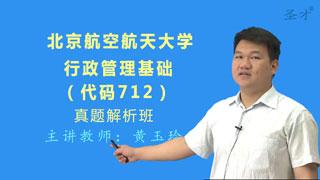 北京航空航天大学712行政管理基础真题解析班(网授)