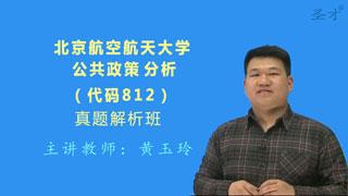 北京航空航天大学《812公共政策分析》真题解析班(网授)