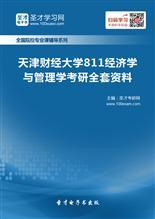 2018年天津财经大学811经济学与管理学考研全套资料