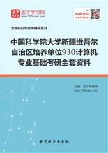 2018年中国科学院大学新疆维吾尔自治区培养单位930计算机专业基础考研全套资料