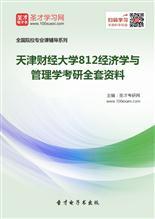 2018年天津财经大学812经济学与管理学考研全套资料
