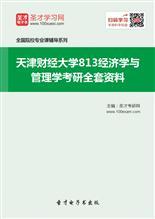 2018年天津财经大学813经济学与管理学考研全套资料