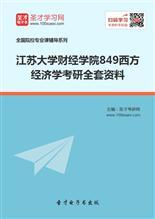 2017年江苏大学财经学院849西方经济学考研全套资料