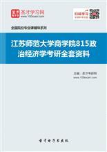 2019年江苏师范大学商学院815政治经济学考研全套资料