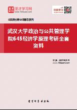 2018年武汉大学政治与公共管理学院645经济学原理考研全套资料