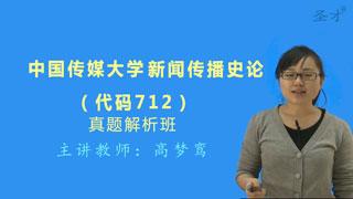 中国传媒大学712新闻传播史论真题解析班(网授)