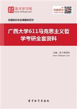 2018年广西大学611马克思主义哲学考研全套资料