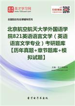 2020年北京航空航天大学外国语学院821英语语言文学(英语语言文学专业)考研题库【历年真题+章节题库+模拟试题】