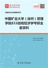 2018年中国矿业大学(徐州)管理学院833微观经济学考研全套资料
