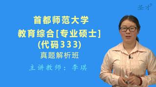 首都师范大学《333教育综合》[专业硕士]真题解析班(网授)