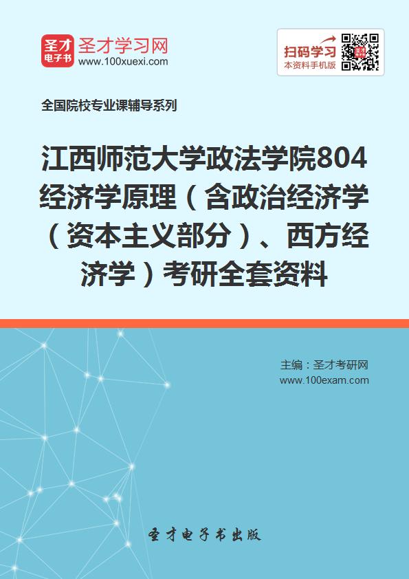 2018年考江西师范大学政法学院804经济学原理(含政治经济学(资本主义部分)、西方经济学)考研的全套(有参考教材)