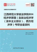 江西师范大学政法学院804经济学原理(含政治经济学(资本主义部分)、西方经济学)考研全套资料