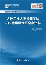 2019年大连工业大学管理学院819管理学考研全套资料