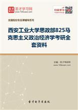 2017年西安工业大学思政部825马克思主义政治经济学考研全套资料