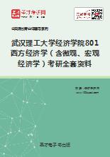 2019年武汉理工大学经济学院801西方经济学(含微观、宏观经济学)考研全套资料