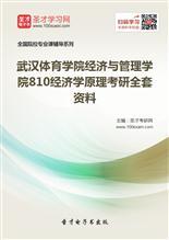 2019年武汉体育学院经济与管理学院810经济学原理考研全套资料