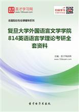 2018年复旦大学外国语言文学学院814英语语言学理论考研全套资料