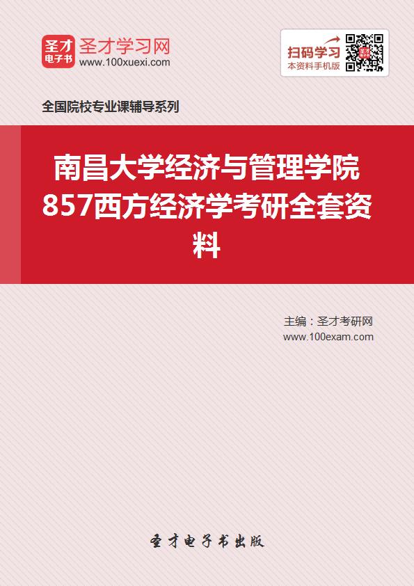 2018年考南昌大学经济与管理学院857西方经济学考研的全套(有参考教材)