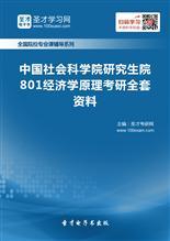 2021年中国社会科学院801经济学原理考研全套资料