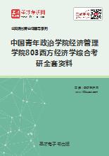 2019年中国青年政治学院经济管理学院803西方经济学综合考研全套资料