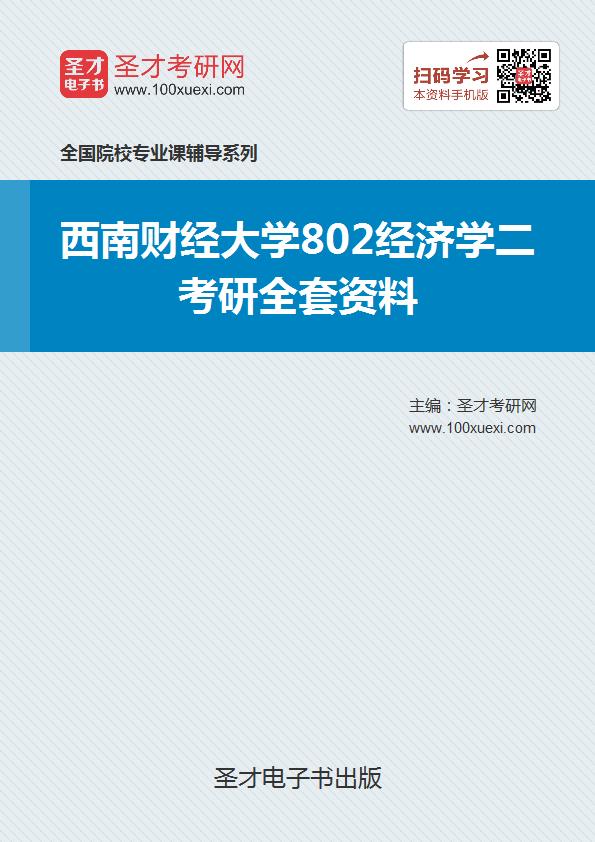 2018年西南财经大学802经济学二考研全套资料