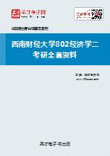 2019年西南财经大学802经济学二考研全套资料