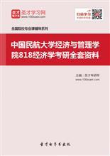 2018年中国民航大学经济与管理学院818经济学考研全套资料